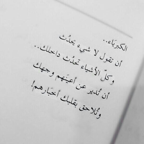 الكبرياء م Cool Words Arabic Quotes Words