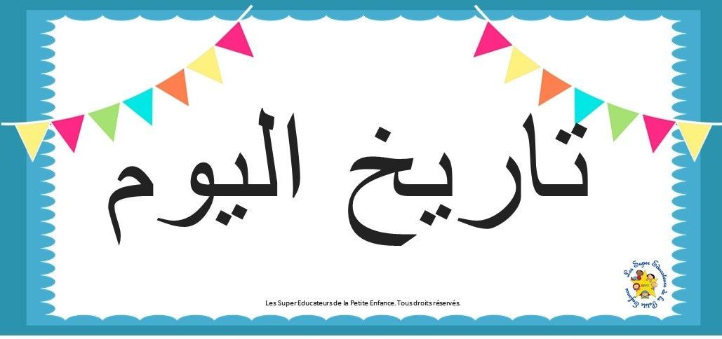 Labels To Build The Date Of The Day And Display In Class Included The Postings Yesterday It Was Learn Arabic Alphabet Alphabet Flashcards Letter Flashcards