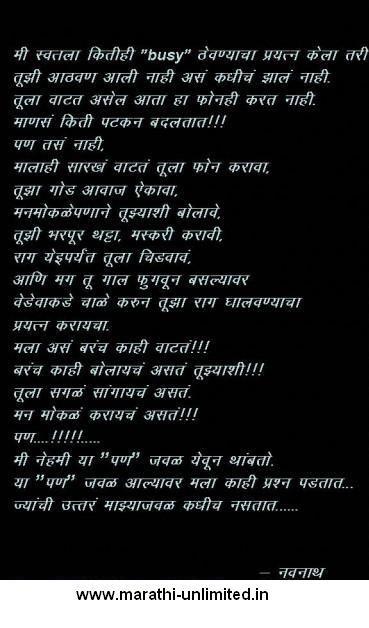 Mi marathi kavita marathi kavita pinterest for Koi 5 kavita