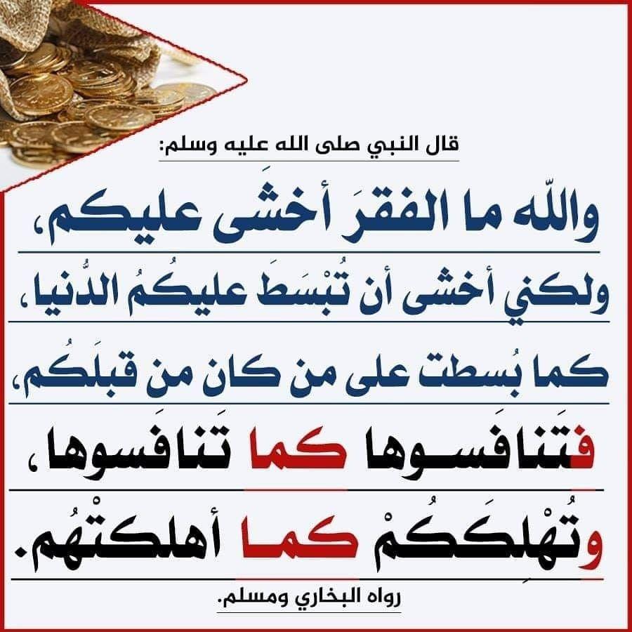 Pin By عبق الورد On أحاديث نبوية ١ Islamic Quotes Hadith Quotes