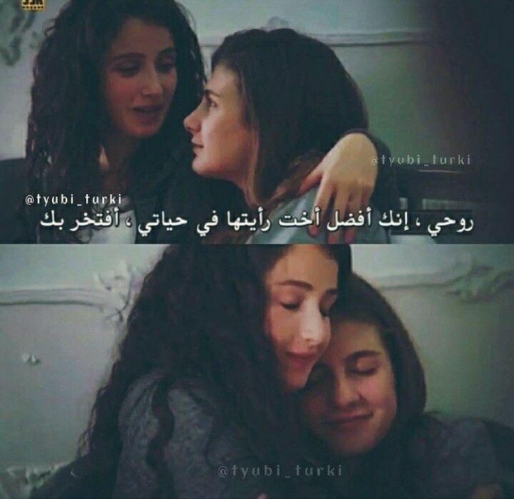 افتخر بك Friends Quotes Photo Quotes Funny Arabic Quotes