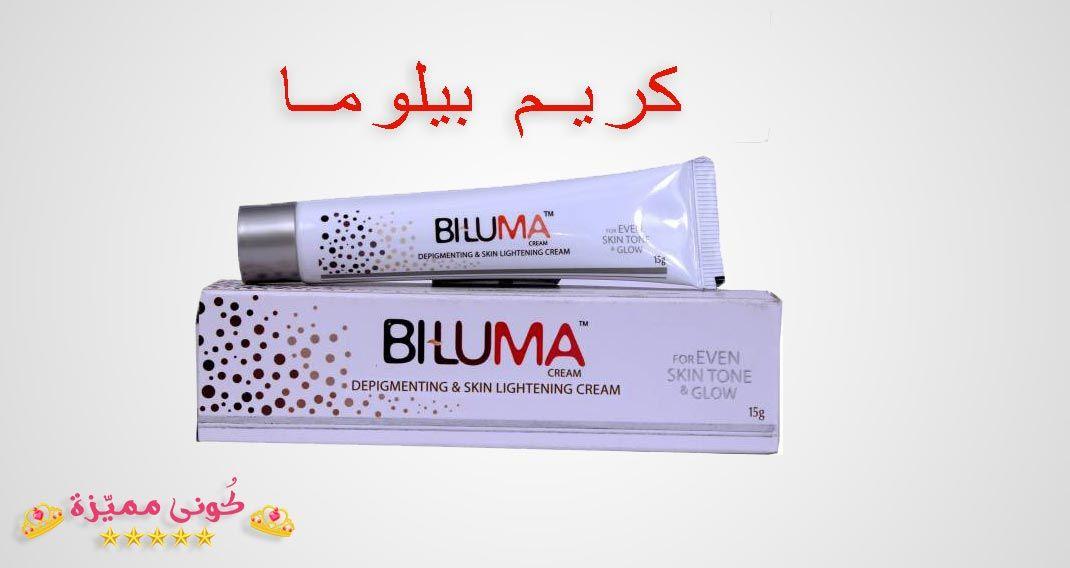 كريم بيلوما الذهبي لتفتيح البشرة و علاج الكلف و البقع الداكنة Biluma Cream كريم بيلوما الذهبي تفتيح البشرة B Skin Lightening Cream Lightening Creams Cream