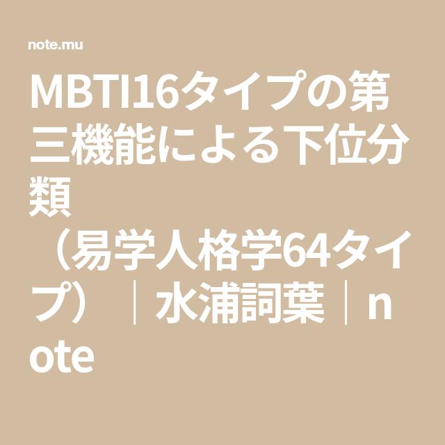 MBTI16タイプの第三機能による下位分類 (易学人格学64タイプ) 水浦 ...