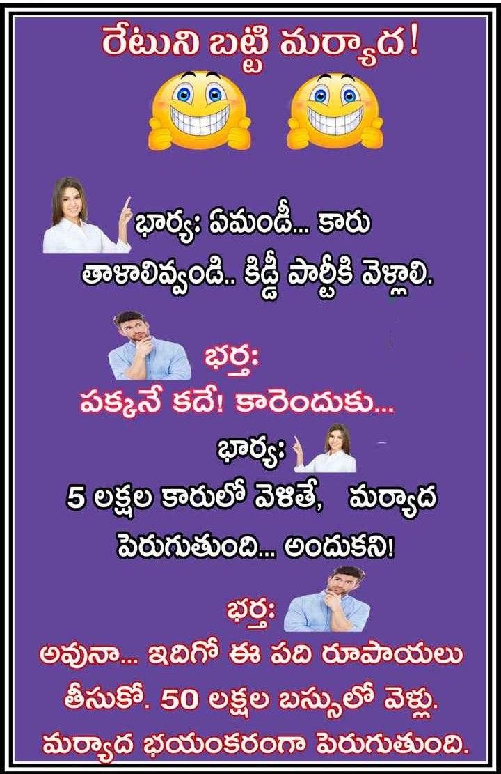 Pin by manasa on cute baby quotes (With images) Telugu