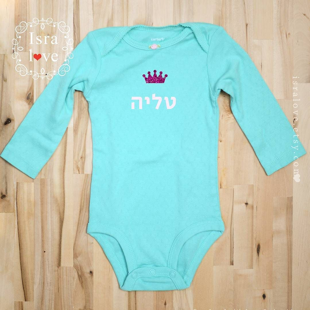 Looking for that unique most talked about gift for a jewish baby personalized hebrew name onesie jewish baby gift hebrew letters with glitter crown for girls jewish newborn baby naming by isralove negle Choice Image