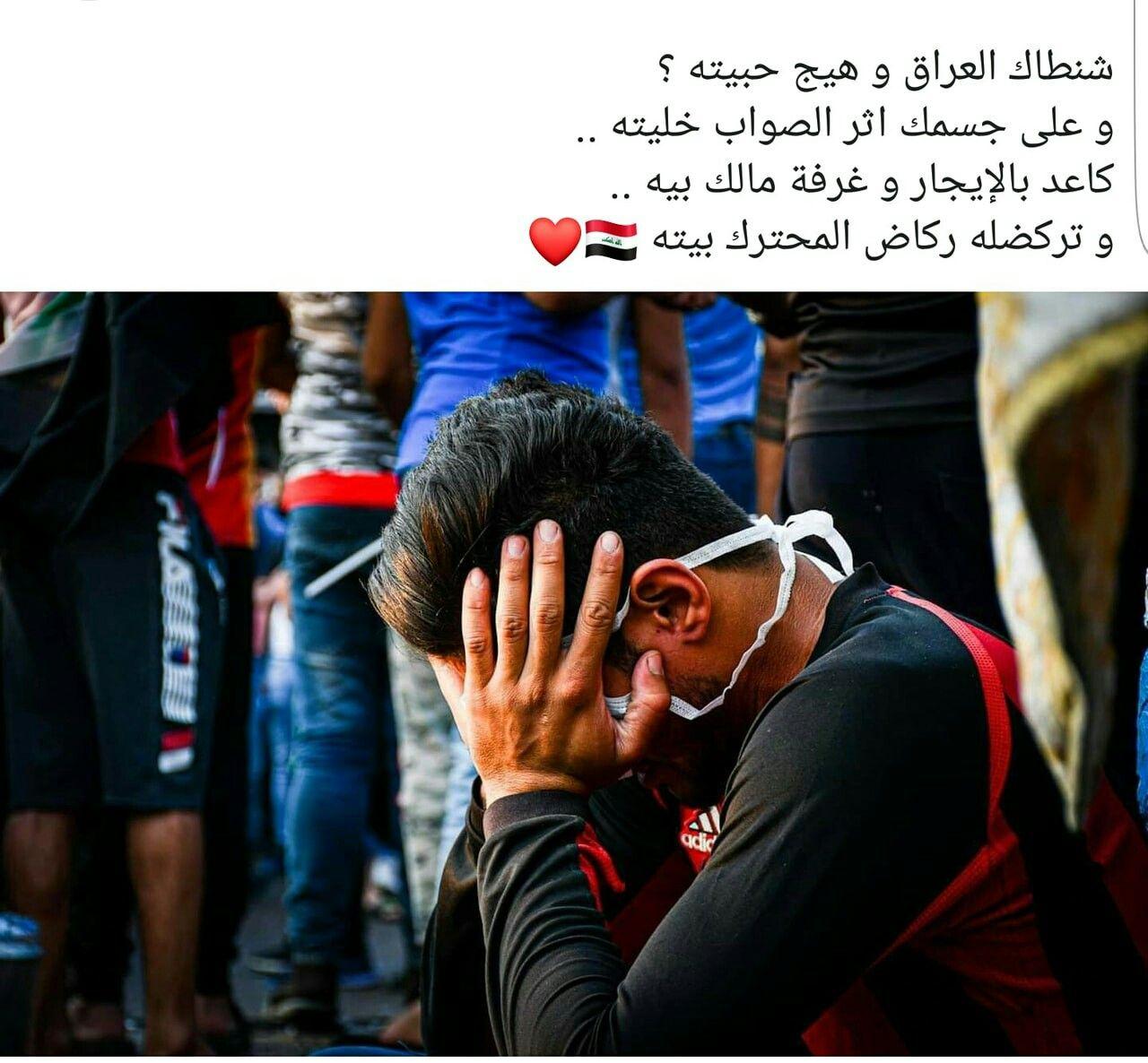 Pin By جمهورية البشير الديمقراطية On خواطر اقتباسات Iraqi People Beautiful Arabic Words Islamic Love Quotes