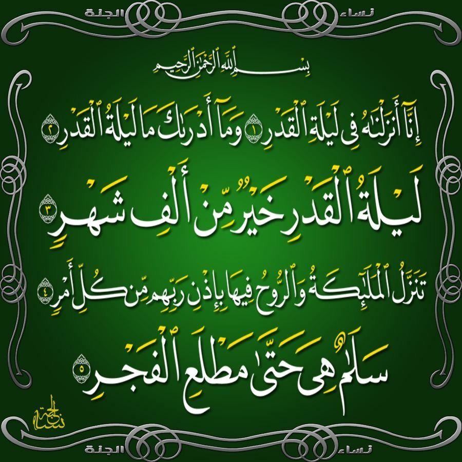سورة القدر Quran Verses Surah Al Quran Islamic Art Calligraphy