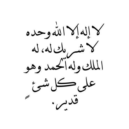 لا اله الا الله وحده لا شريك له له الملك وله الحمد وهو على كل شيء قدير Quran Quotes Islamic Phrases Islamic Quotes