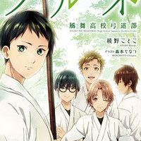 Kyoto Animation's Light Novel Imprint Offers Some Cute Boy Archery