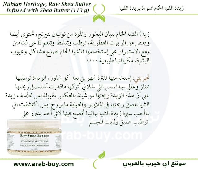 منتجات اي هيرب وتجارب شراء موقع اي هيرب بالعربي Nubian Heritage Raw Shea Butter Shea Butter