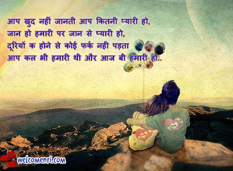 new love shayari in hindi love shayari प य र भर