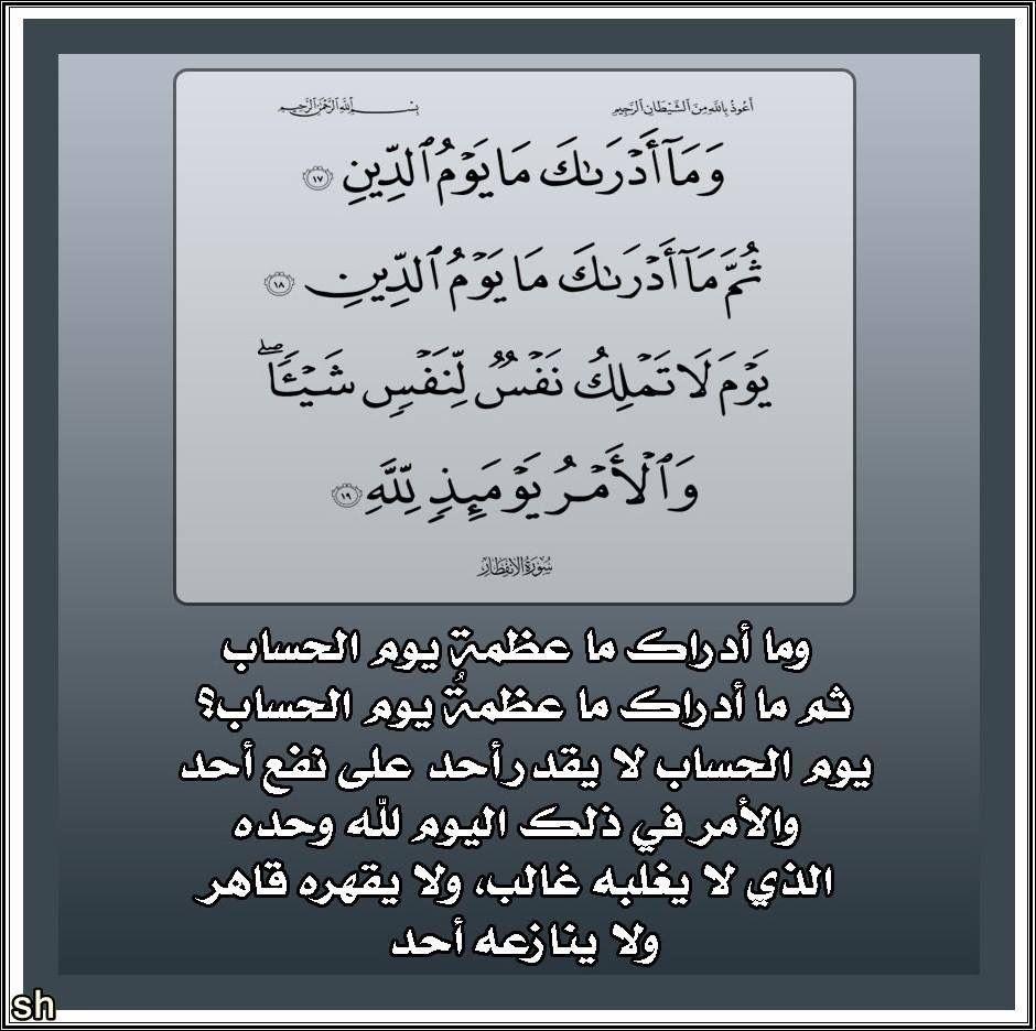 ١٧ ١٩ الإنفطار Quotes Cards Against Humanity Holy Quran