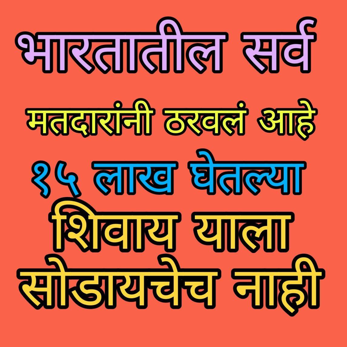 Pin by appa jadhav on Marathi festival Quotes Festival