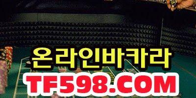 온라인카지노 ♧ TF598.COM ♧ 카지노온라인: 온라인바카라 ▶ TF598.COM ◀ 온라인바카라주소