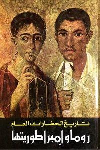 تحميل موسوعة تاريخ الحضارات العام المجلد الثاني روما وإمبراطورتيها Pdf Books Movie Posters Poster