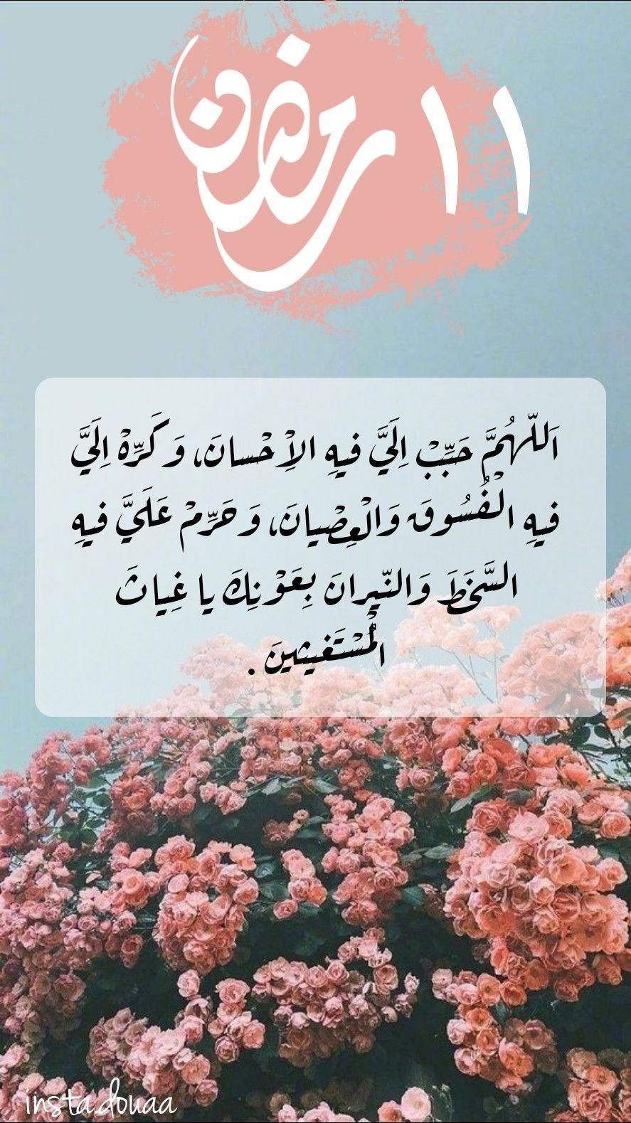 ١١ رمضان Islamic Quotes Quran Beautiful Arabic Words Ramadan Kareem
