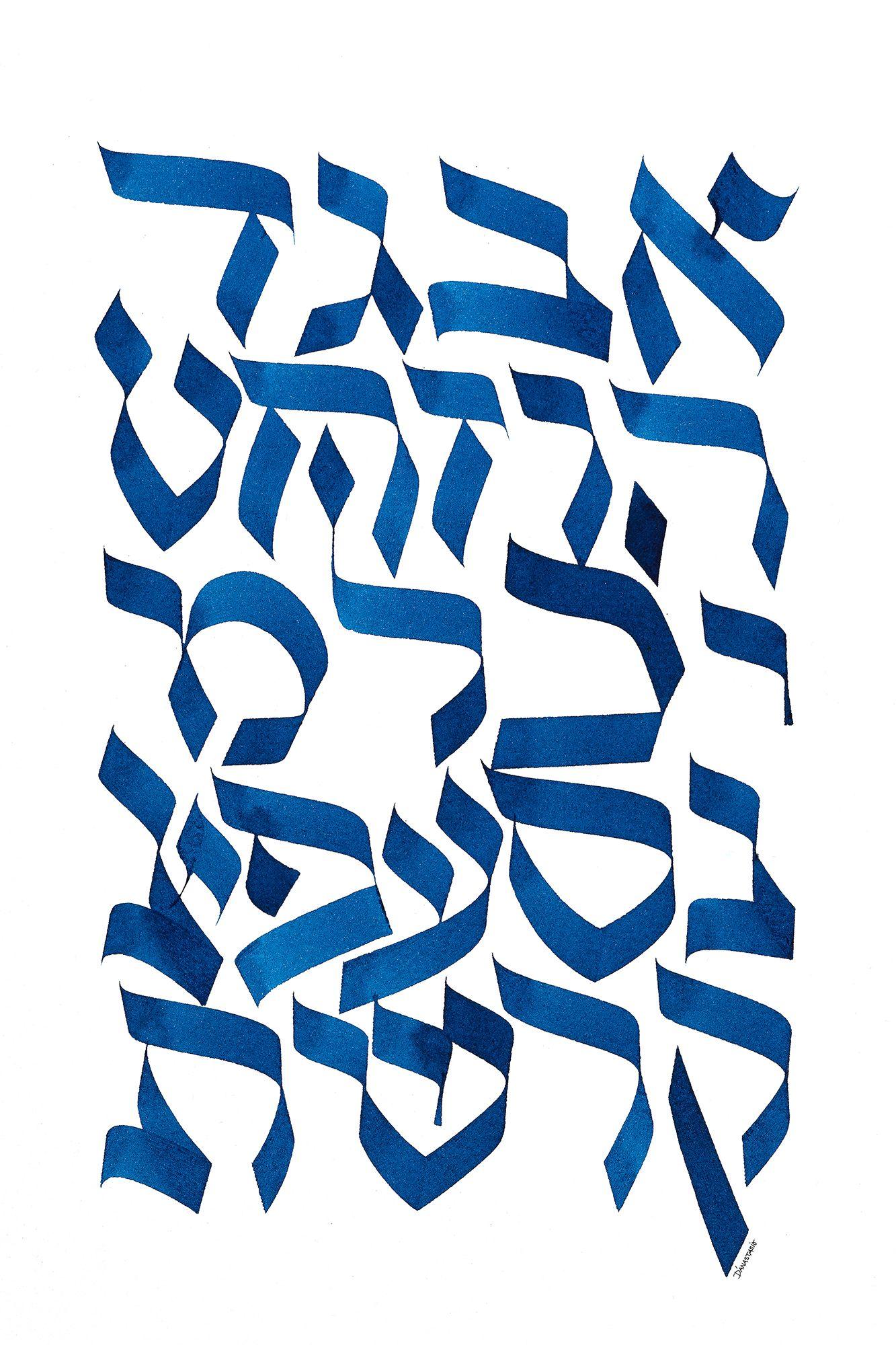 Hebrew Calligraphy Alphabet L Alphabet Hebraique Cree Par Michel D Anastasio Pour Toutes Modern Calligraphy Alphabet Caligraphy Alphabet Calligraphy Alphabet