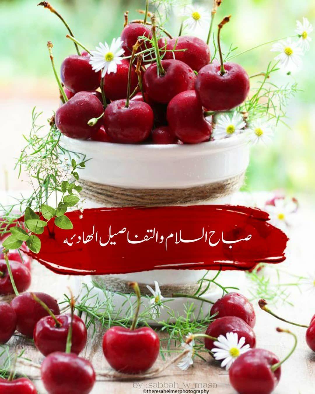 صبح و مساء On Instagram ص باح الخي ر صباح الورد Good Morning Images Flowers Good Morning Images Morning Images