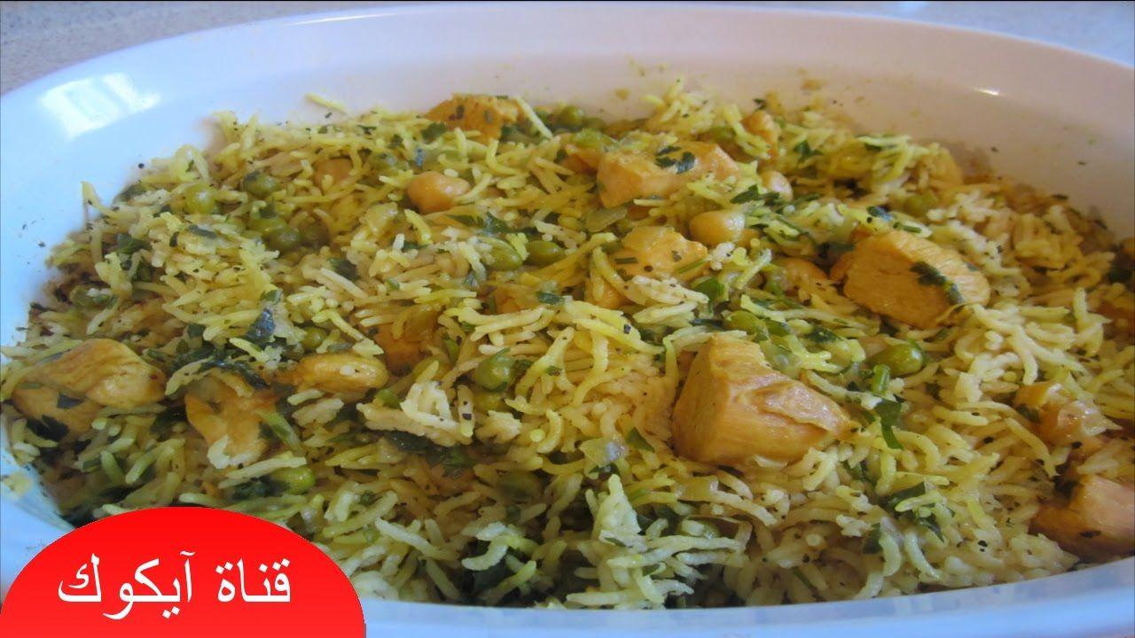 وصفات طبخ سهلة طريقة عمل رز بالخلطة بالفرن اطباق في الفرن سهلة Food Recipes Yummy