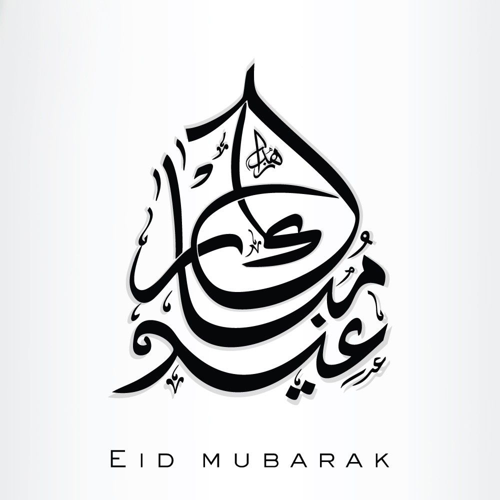 the details about the islamic holiday eid ul fitr Many muslims in the united states celebrate eid al-fitr (also known as id al-fitr or eid ul-fitr) on the first day of shawwal in the islamic calendar it marks the.