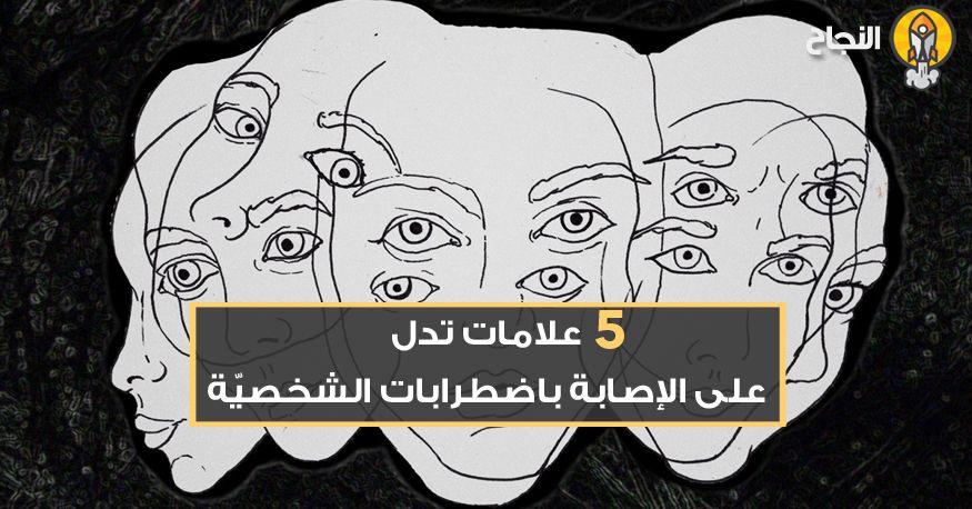 5 علامات تدل على الإصابة باضطرابات الشخصي ة Character Fictional Characters Snoopy
