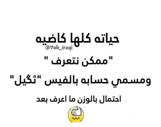 تحشيش عراقي Math Math Equations Equation