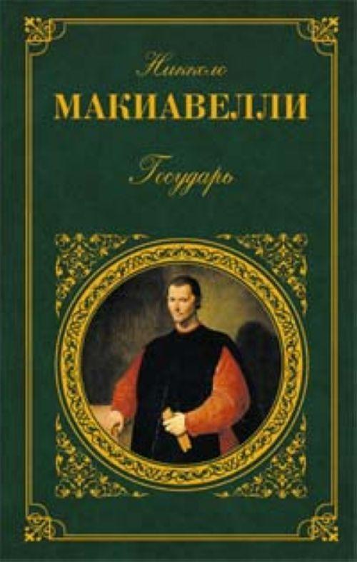 Книга государь макиавелли скачать торрент