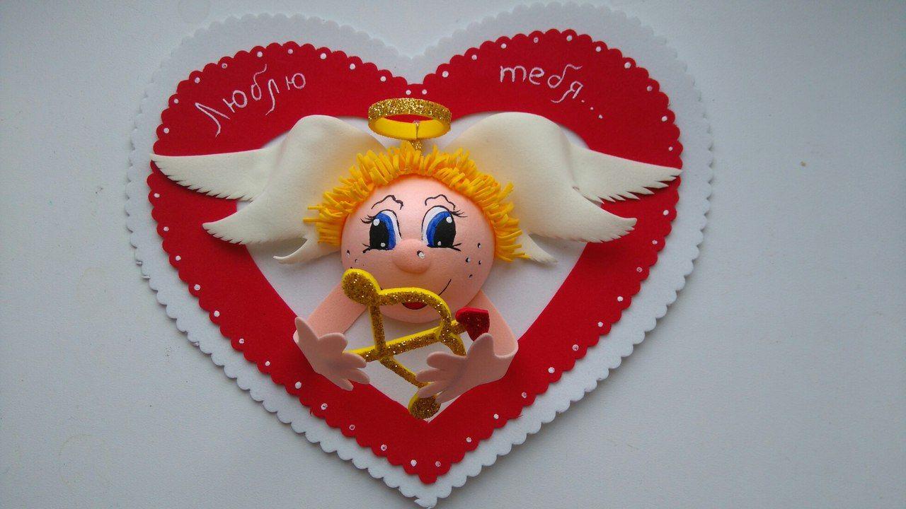 святого валентина открытки своими руками из фоамиран первым мире