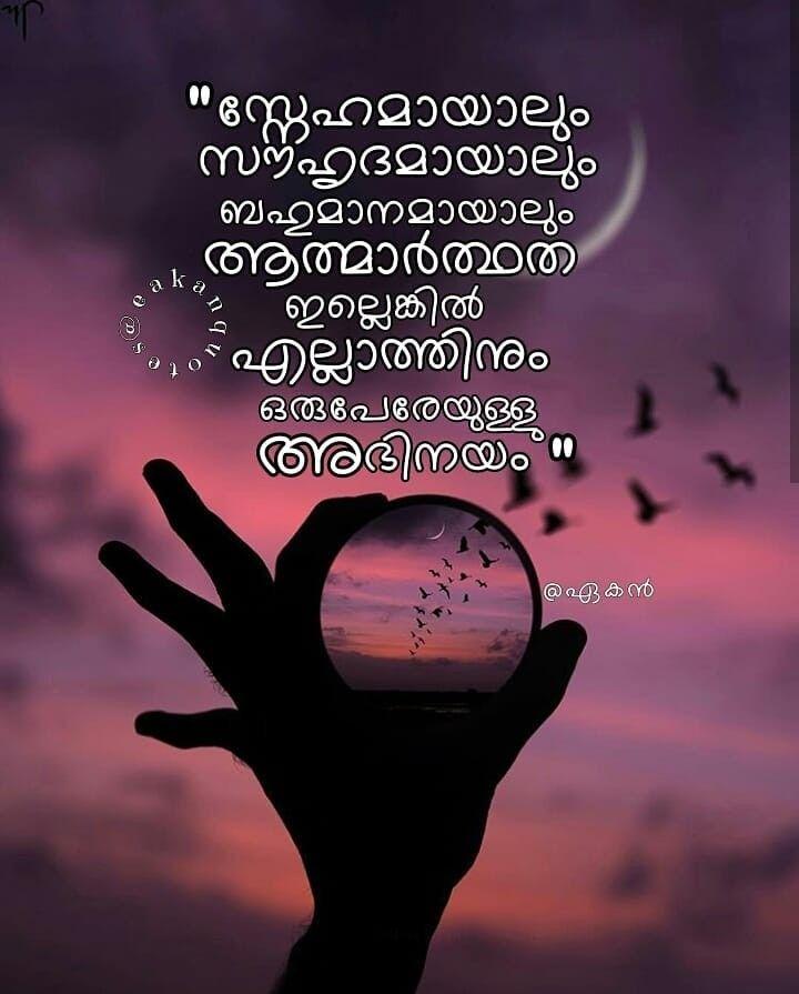Love Motivation Status Malayalam: Pin By ShinuPMohd On !tz Malayalam