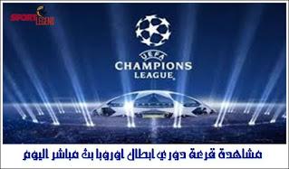 مشاهدة قرعة دوري أبطال اوروبا بث مباشر اليوم Champions League Draw Champions League League