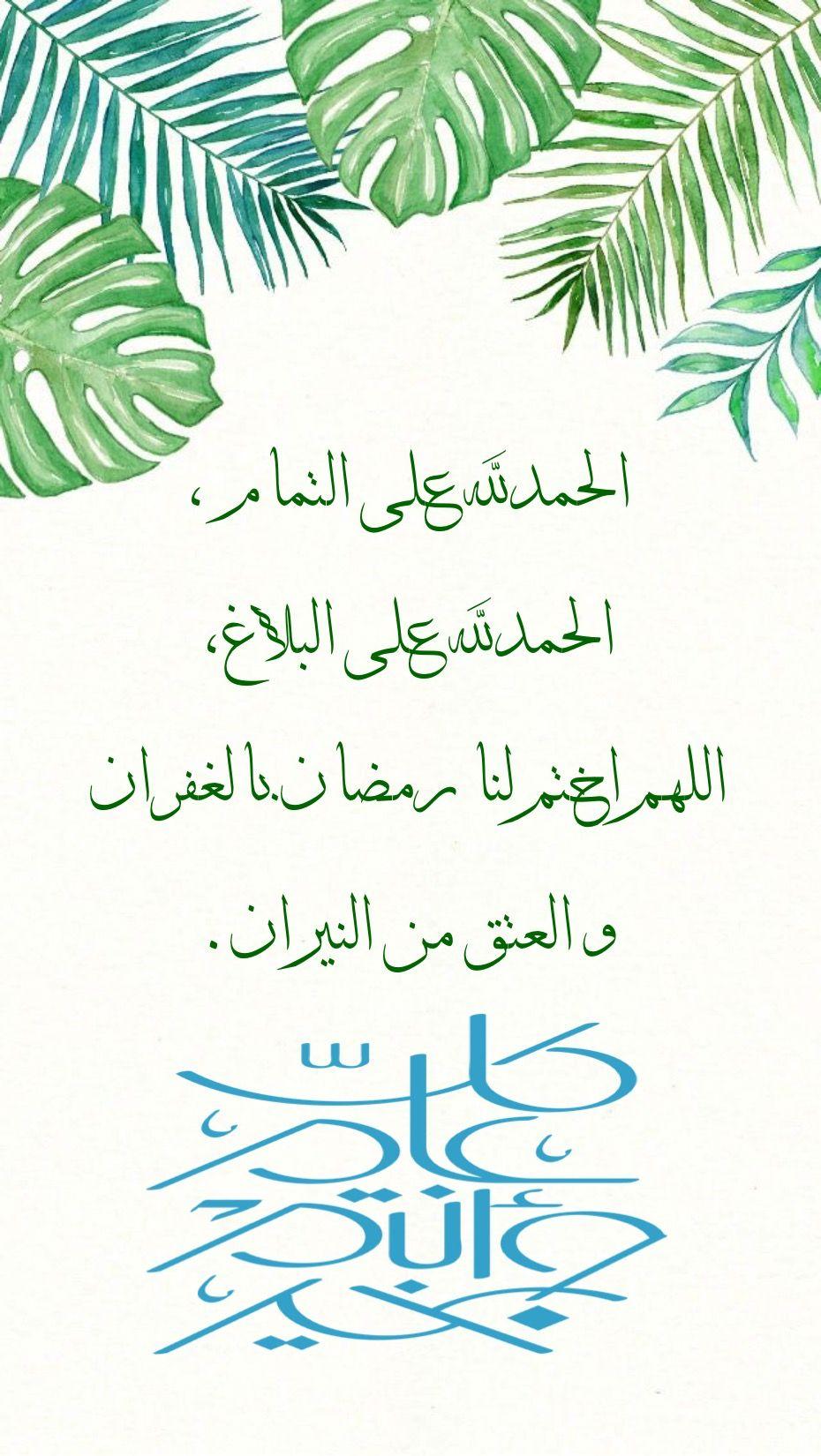 رمضانيات ١٤٤٠هـ Happy Eid Islamic Quotes Quran Islamic Quotes