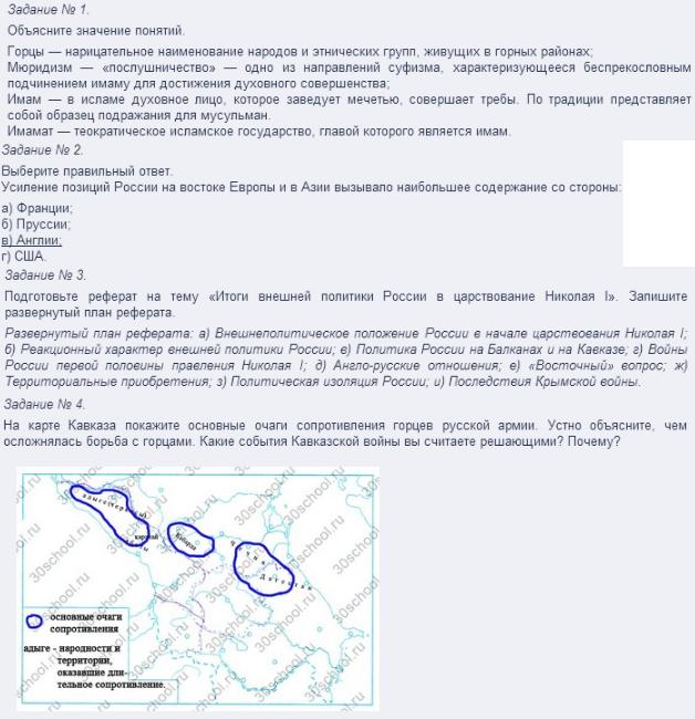 Бесплатно скачать гдз по русскому языку 4 класса соловейчик