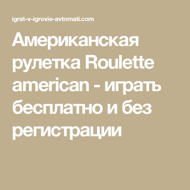 Американская рулетка Roulette american - играть бесплатно и без регистрации