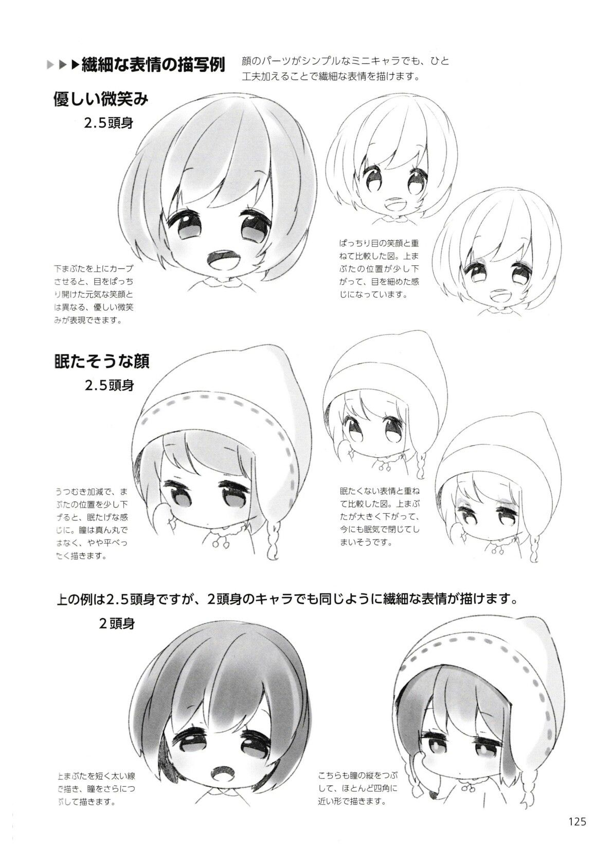 How To Draw Chibis 125 Anime Drawing Books Manga Drawing Tutorials Anime Drawings Sketches