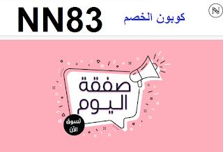 أحدث كوبونات واكواد خصم المتاجر العربية والعالمية 2020 كوبون نايس ون انسخ رمز كوبون نايس ون Nn83 لأقوى In 2020 Enamel Pins
