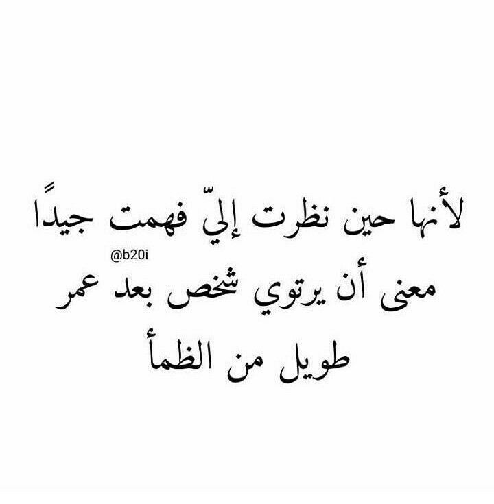 محمد نصر Romantic Quotes Me Quotes Arabic Quotes