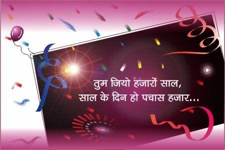 Birthday Wishes In Hindi Images Birthday Birthdayimages Birthday Wishes For Aunt Birthday Wishes Happy Birthday Auntie
