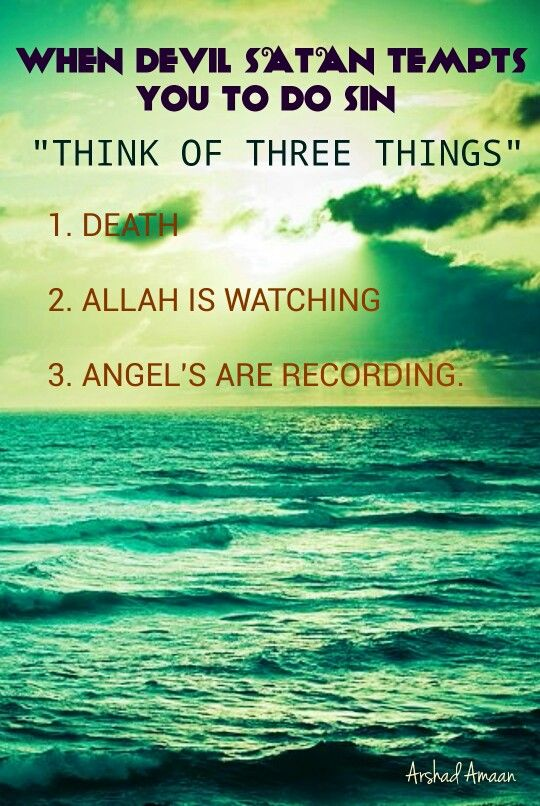 A GOOD WAY TO CONTROL OUR SINS JUST REMEMBER THE THREE THINGS !!! #. Allah  QuotesMuslim QuotesQuran Quotes LoveIslamic ...
