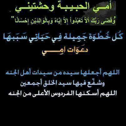 دعواتك وحشتني يا امي Arabic Calligraphy Calligraphy Arabic