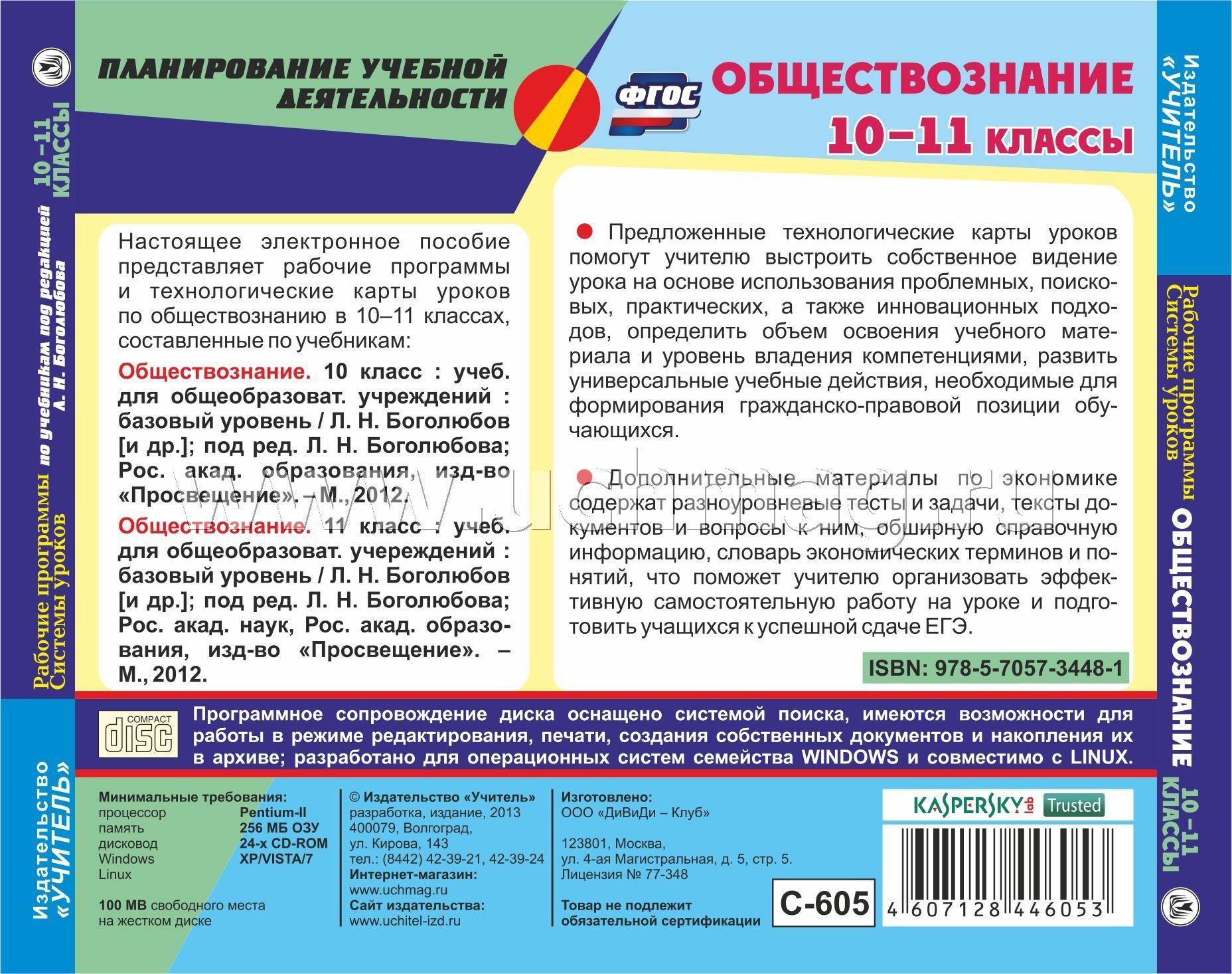 Решебник по математики3класа с руским языком часть 1 т м чеботаревская в л дрозд а а столяр