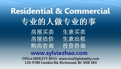 Greater Vancouver REALTOR® 大温专业地产经纪 Residential sell and buy; Commercial Business sell, buy and lease  地产物业买卖;商业生意买卖出租 Richmond real estate specialist 列治文房地产买卖专家