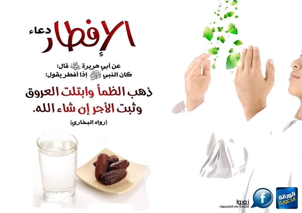 دعاء إفطار الصائم ذهب الظمأ وابتلت العروق وثبت الأجر إن شاء الله Place Card Holders Ramadan Diy And Crafts