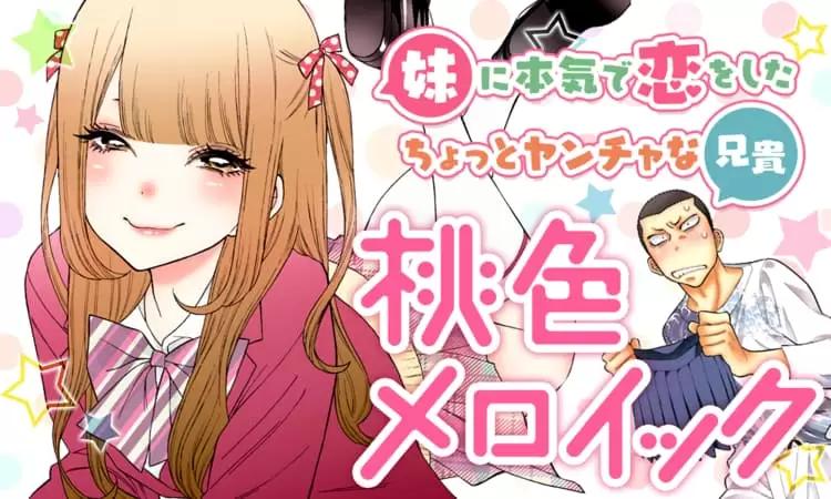 福田晋一 桃色メロイック manga fit 新しい恋 日本の漫画 福田
