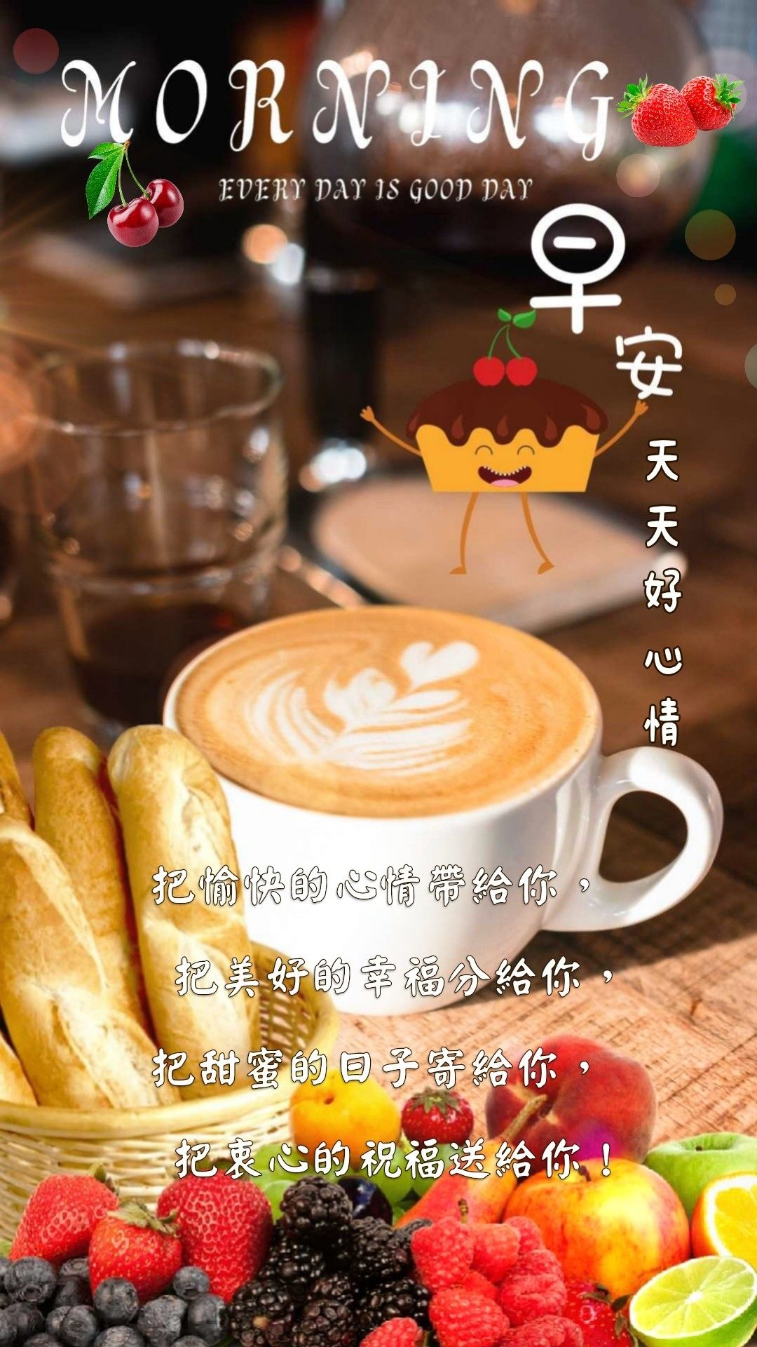 天天好心情 早安 in 2020 Morning greeting, Food, Latte
