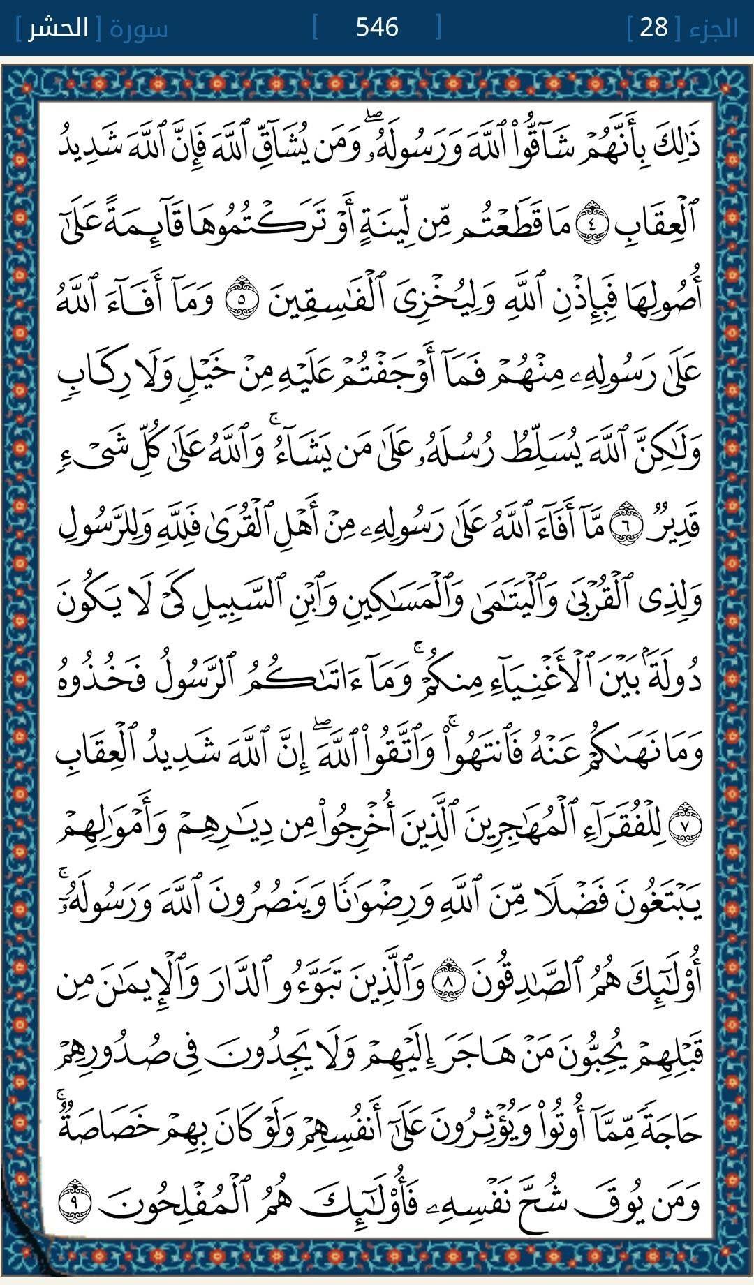 ٤ ٩ الحشر Holy Quran Book Quran Book Architecture Collection
