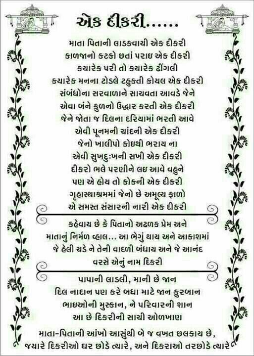 Pin By Anupamanaharranawat On Gujju Hindi Rocking
