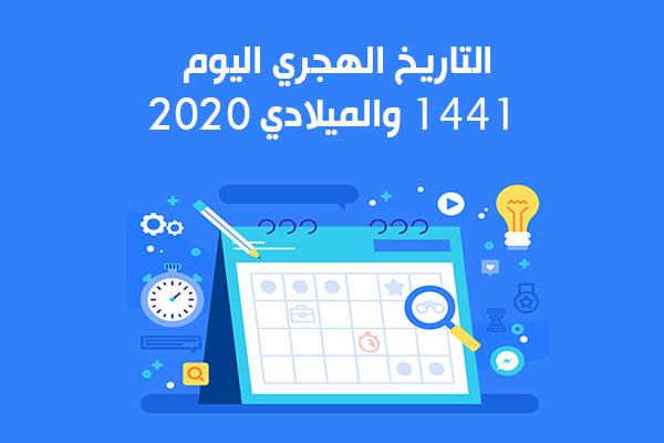 التاريخ الهجري اليوم 1441 والميلادي في السعودية 2020 التقويم