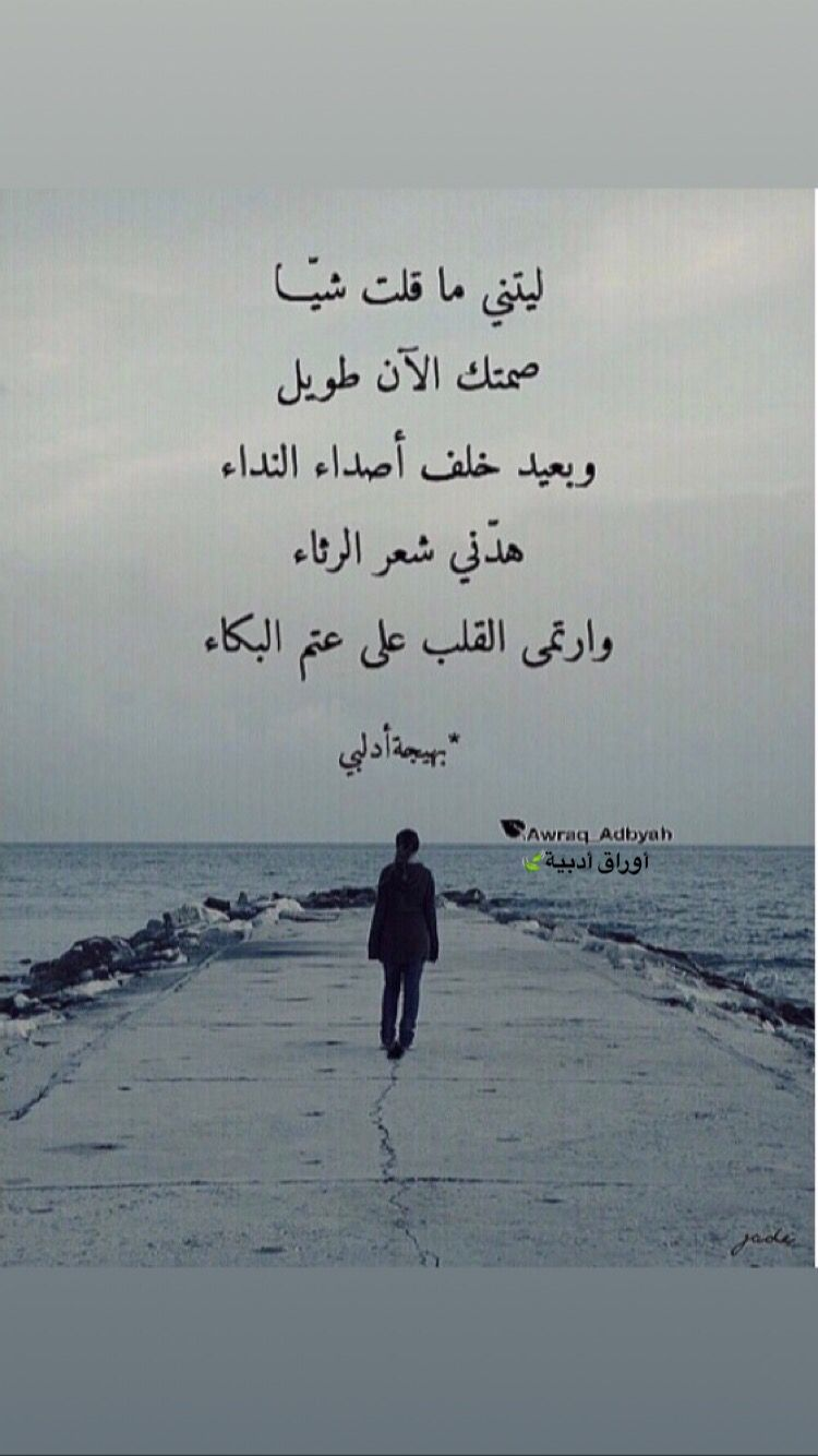 Pin By Le Forestier 53 On أوراق أدبية أدب شعر اقتباسات Snap Quotes Quotes Home Decor Decals