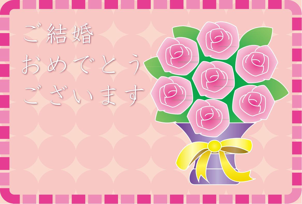 おめでとうカード09 花の無料イラスト素材 イラストポップ おめでとう 無料 イラスト 素材 カード