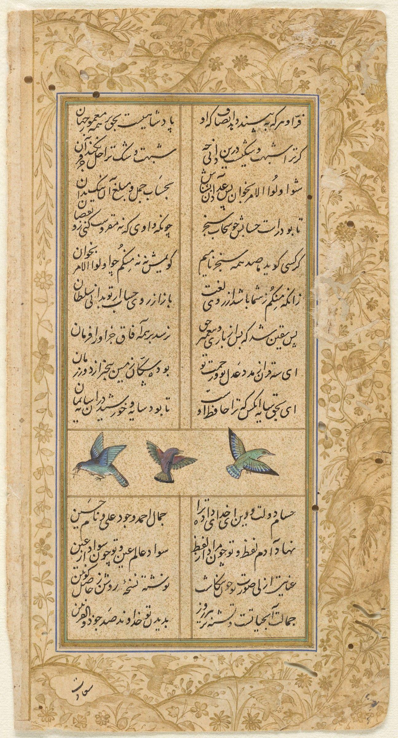 Pin On Arabic Persian And Turkish Manuscripts